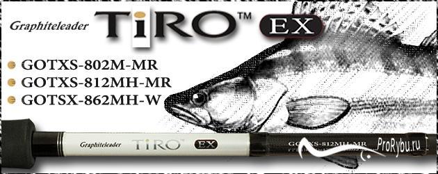 Спиннинг Graphiteleader Tiro EX