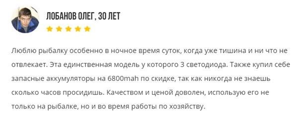 налобный фонарь boruit hl 720 отзывы владельцев
