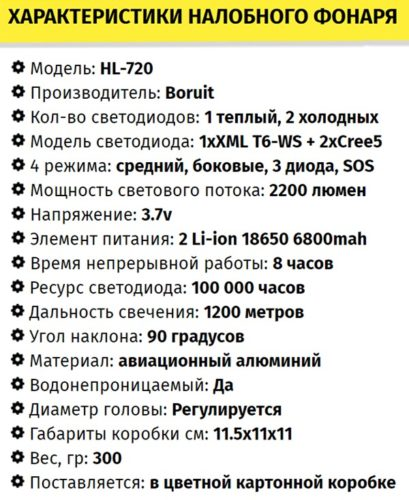 налобный фонарь boruit hl 720 led характеристики