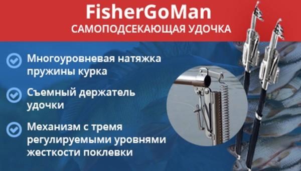 Удочка FisherGoMan