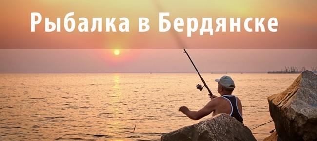 Крючки, наживка, лодка — готовимся к рыбалке в Бердянске