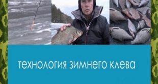 Евгений Середа ловля плотвы
