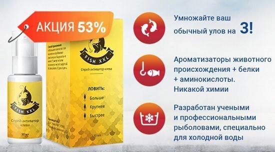 активатор клева fishhungry украина