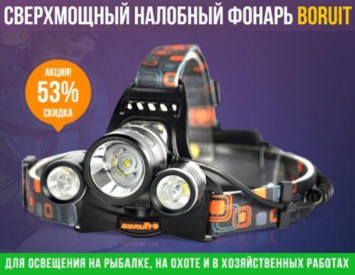 налобный фонарь boruit hl 720 led купить