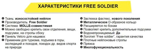 Характеристики FREE SOLDIER