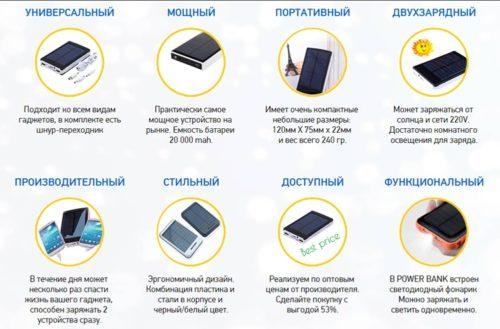 преимущества павербанка на солнечной батарее