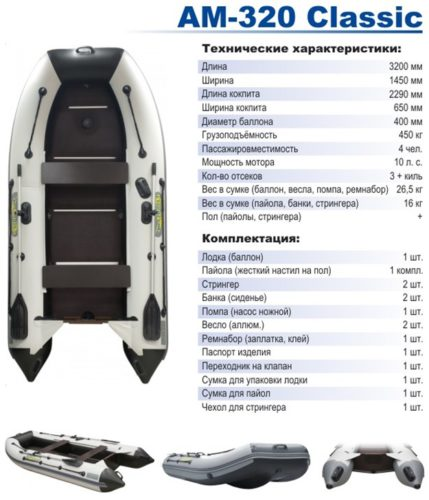 адмирал 320 характеристики лодки