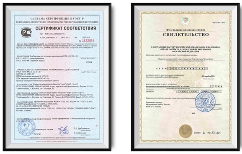 сертификаты качества на активатор клева