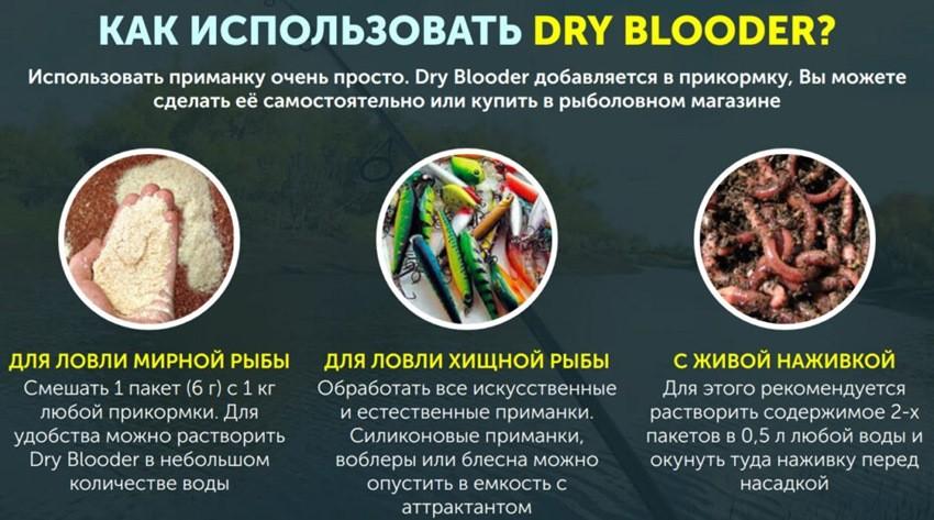 инстркция по использованию dry blooder
