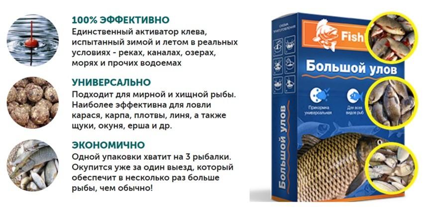 Большой улов FishHook в Каменске-Уральском