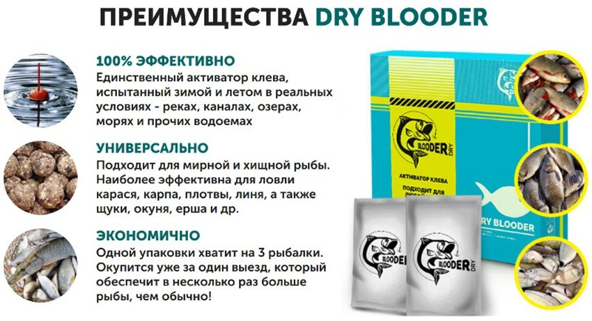преимущества dry blooder