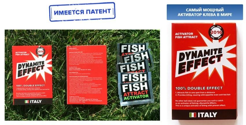 DYNAMITE EFFECT фото активатора клева рыбы