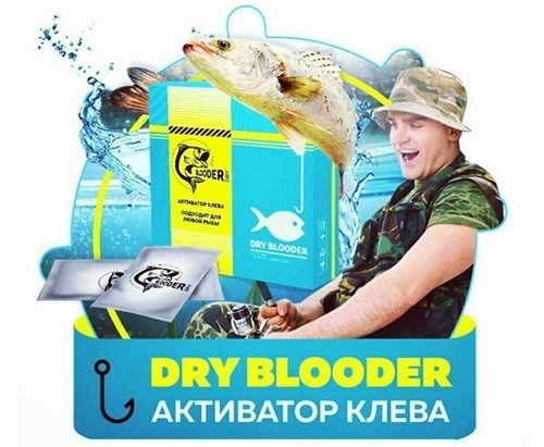Dry Blooder купить активатор клева