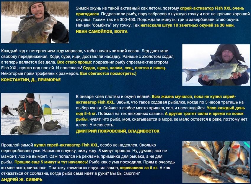 Fish XXL отзывы рыболовов