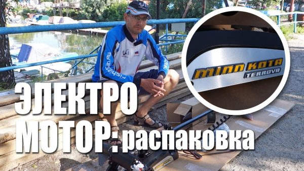 ВИДЕО: Как выбрать электромотор? Распаковка MinnKota Terrova 55