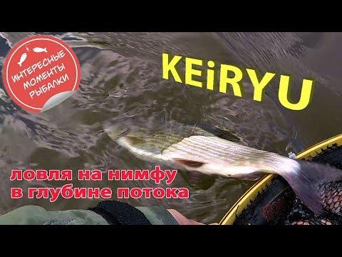 ВИДЕО: KEIRYU. Ловля хариуса на нимфу в глубине потока. Удочка в дугу!