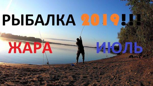 ВИДЕО: Рыбалка на кормушки в 2019. Белая рыба. Жара июль!