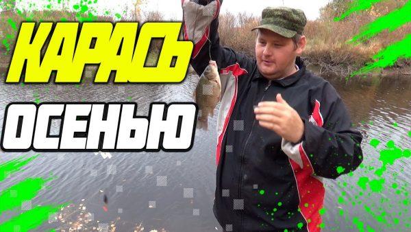 ВИДЕО: Рыбалка осенью в Алтайском крае на реке бурла ловля карася осенью на поплавок 2018