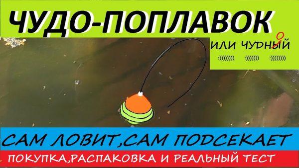 ВИДЕО: Самоподсекающий поплавок.Поплавок с самоподсекателем + тест( для лентяев)))
