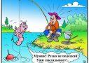 анекдоты про рыбалку, смешные картинки (1)