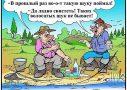 анекдоты про рыбалку, смешные картинки (10)
