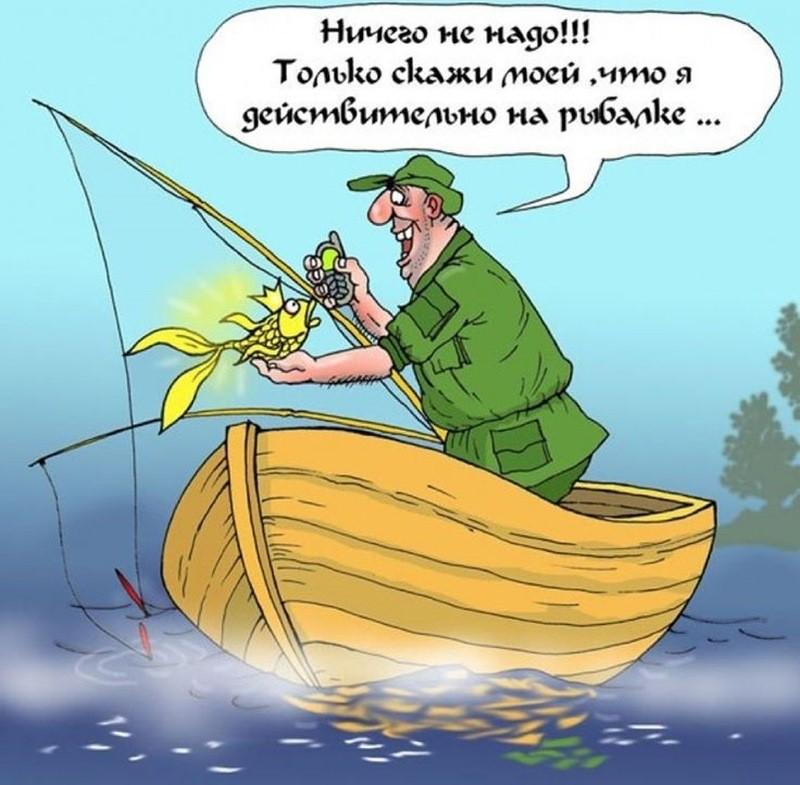 Рыбак прикольные картинки с надписями