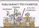 анекдоты про рыбалку, смешные картинки (21)