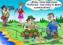 анекдоты про рыбалку, смешные картинки (3)