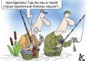 анекдоты про рыбалку, смешные картинки (5)
