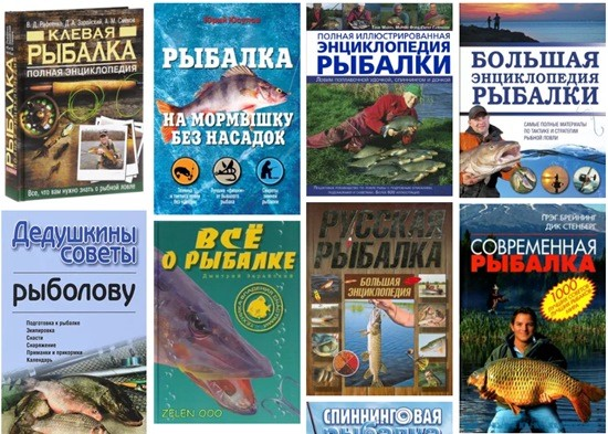книги о рыбалке бесплатно