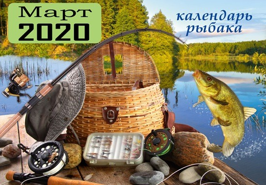 календарь клева рыбы в марте 2020 года