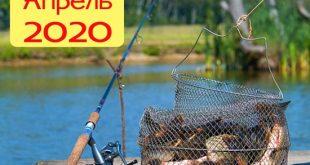 календарь рыбалки апрель 2020