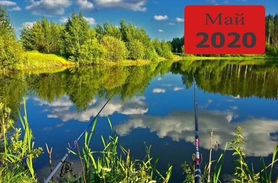 календарь рыболова на май