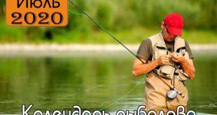 ИЮЛЬ Календарь рыболова