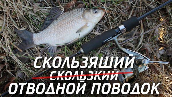 ВИДЕО: ОТВОДНОЙ ПОВОДОК на окуня, скользящий монтаж / рыбалка на спиннинг 2020