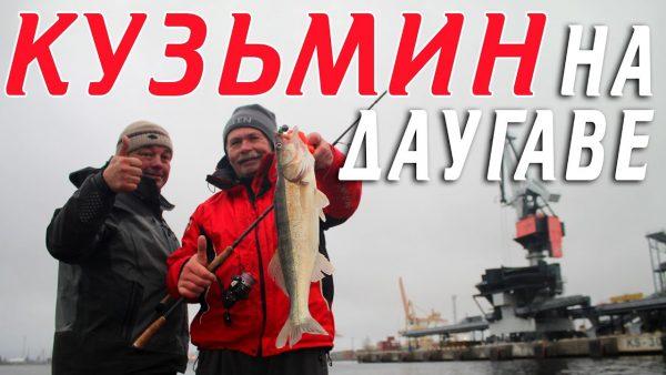 ВИДЕО: Рыбалка на Даугаве с Константином Кузьминым в поисках судака