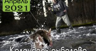 АПРЕЛЬ 2021 Календарь рыболова