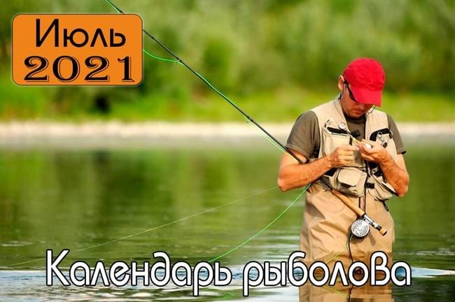 ИЮЛЬ 2021 Календарь рыболова