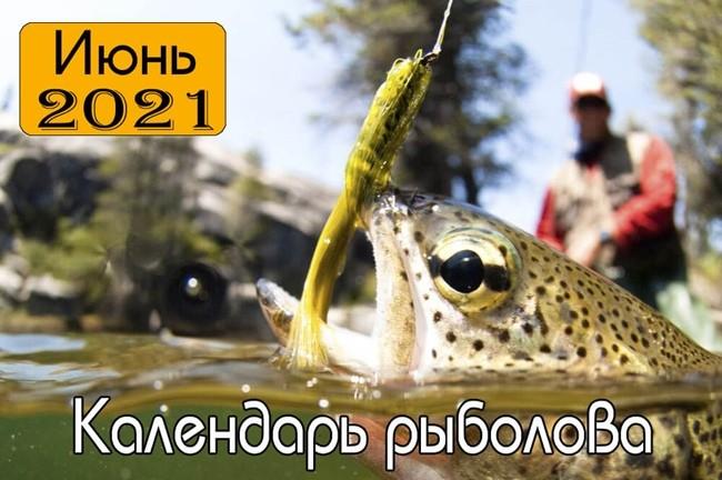 ИЮНЬ 2021 Календарь рыболова