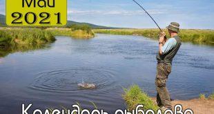 МАЙ 2021 Календарь рыболова