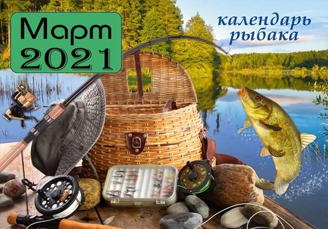 МАРТ 2021 Календарь рыболова