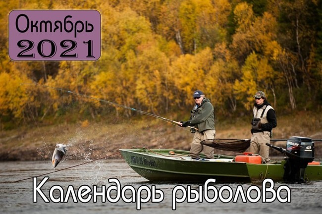 ОКТЯБРЬ 2021 Календарь рыболова