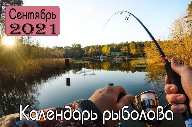 СЕНТЯБРЬ 2021 Календарь рыболова