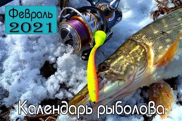 ФЕВРАЛЬ Календарь рыболова