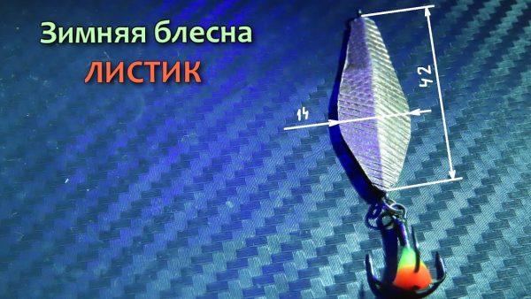 ВИДЕО: Как сделать блесну Листик. Зимняя блесна на окуня своими руками.