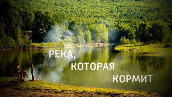 ВИДЕО: АМГУНЬ - РЕКА, КОТОРАЯ КОРМИТ