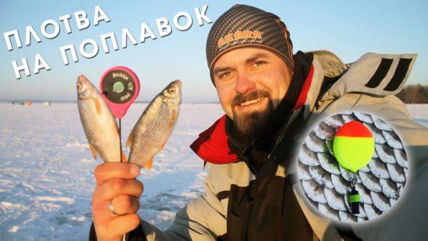 ВИДЕО: Ловля плотвы зимой на поплавок со льда с Иваном Мазовка