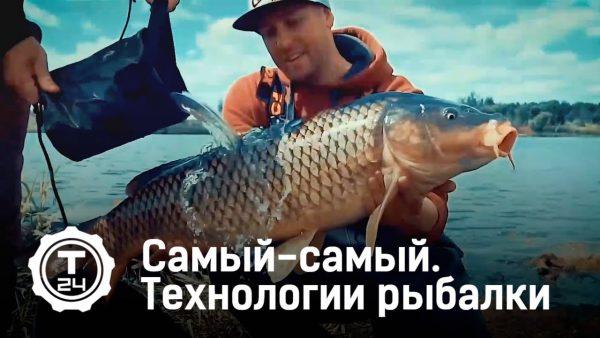 ВИДЕО: Самый-самый. Технологии рыбалки (2020)