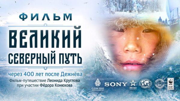 ВИДЕО: Великий северный путь, фильм Леонида Круглова