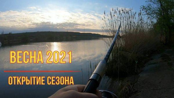 ВИДЕО: Долгожданная весенняя рыбалка 2021. Ловля карася на донку. Зачётный карась!